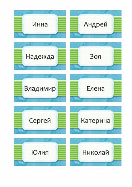 """Карточки с именем (оформление """"Облака"""", 10 на страницу)"""