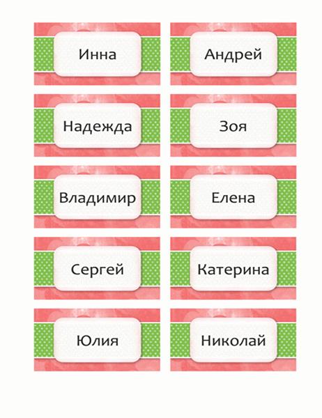 """Карточки с именем (оформление """"Цветы"""", 10 на страницу)"""