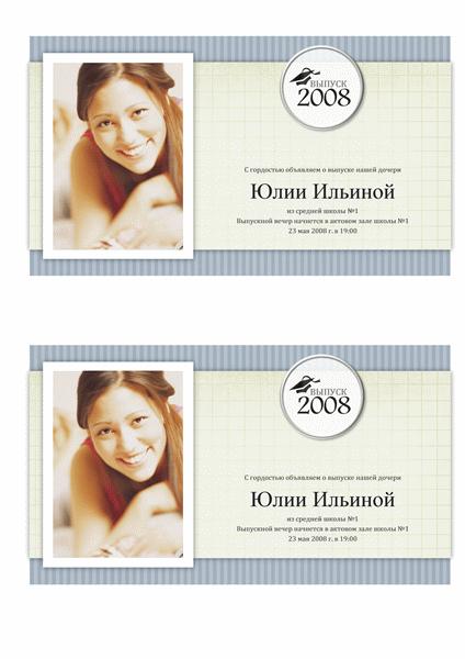Объявление о выпуске с фотографиями (дизайн с текстурами)