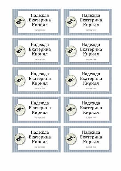 """Карточки с именем для выпускного вечера (оформление """"Текстуры"""")"""