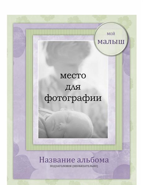 """Фотоальбом """"Мой малыш"""" (оформление """"Цветы"""")"""