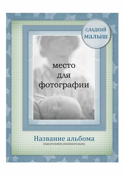 """Фотоальбом """"Мой малыш"""" (оформление """"Звезды"""")"""