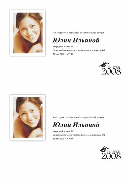 Объявление о выпуске с фотографиями (половина страницы)