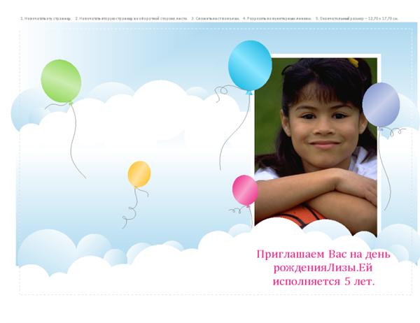 Приглашение на праздник с фотографией (с воздушными шариками, складывается пополам)