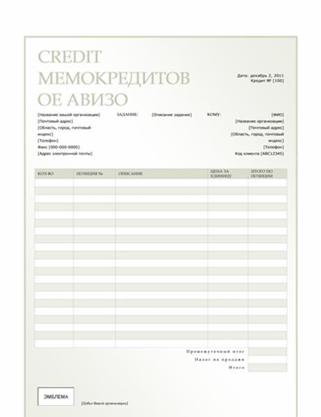 """Кредитовое авизо (дизайн """"Зеленый градиент"""")"""
