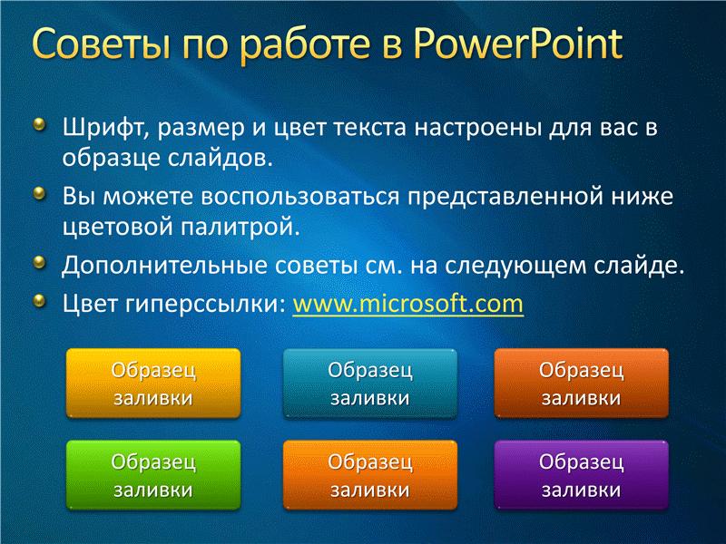 Образцы слайдов презентации (оформление с синими полосами)
