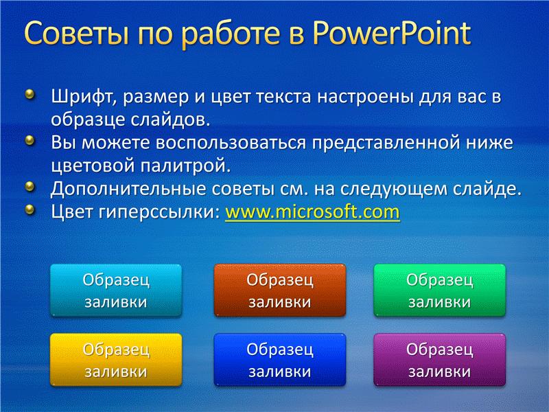 Образцы слайдов презентации (оформление с поперечными синими полосами)