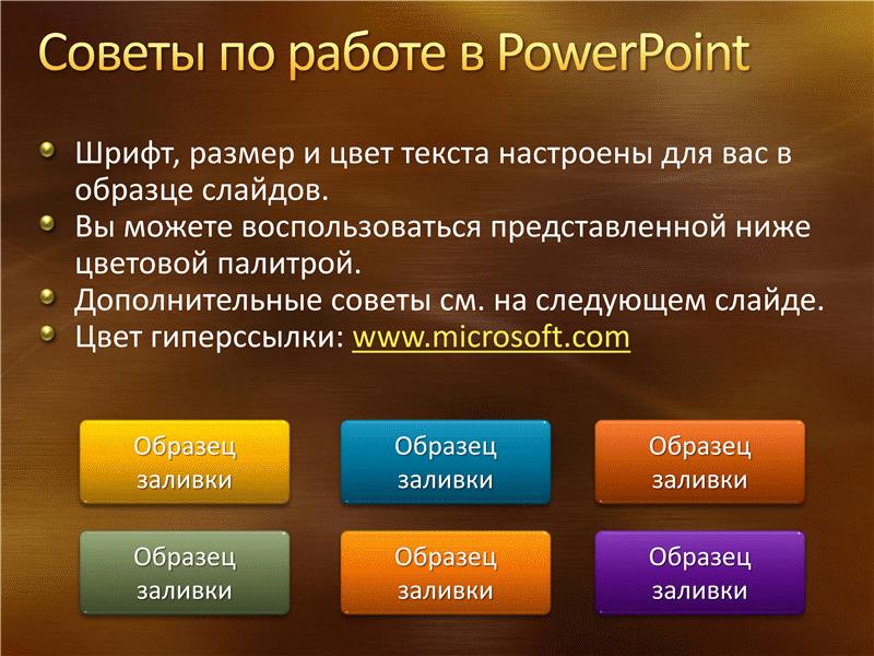 Образцы слайдов презентации (золотисто-металлическое оформление с кривыми линиями)