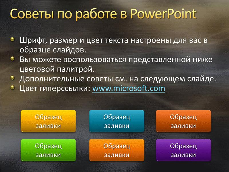 Образцы слайдов презентации (серое металлическое оформление с кривыми линиями)