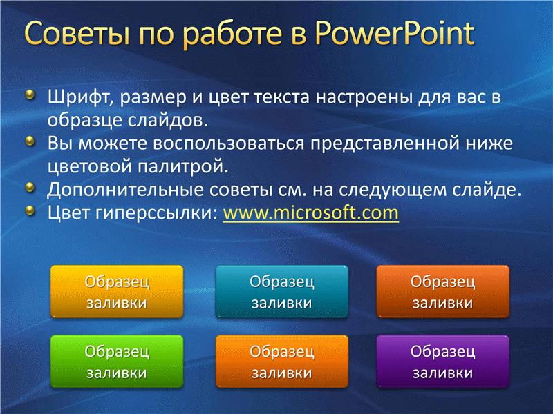 Образцы слайдов презентации (оформление с темно-синими разводами)
