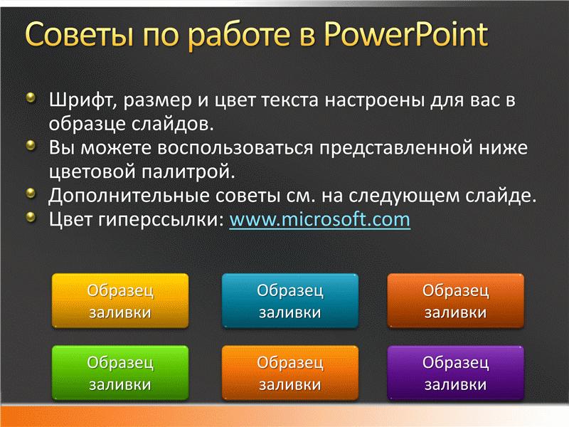 Образцы слайдов презентации (серое оформление с оранжевой полосой)