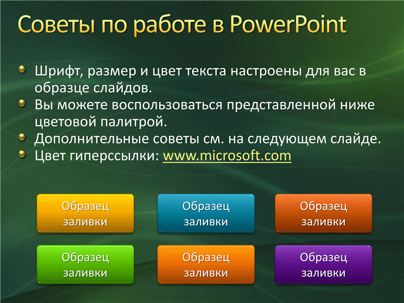 Образцы слайдов презентации (зеленое оформление с разводами)