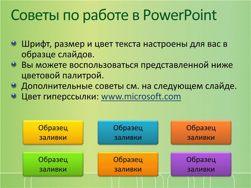 Образцы слайдов презентации (зеленое оформление с белым контуром)