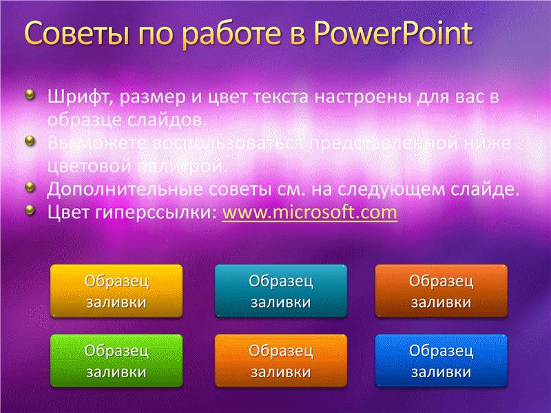 Образцы слайдов презентации (лиловое текстурированное оформление)