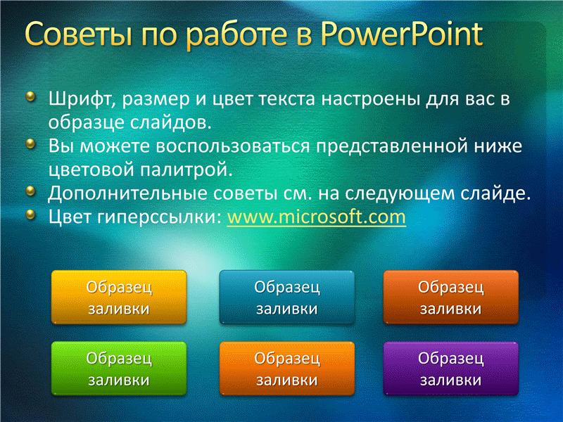 Образцы слайдов презентации (зеленое текстурированное оформление)