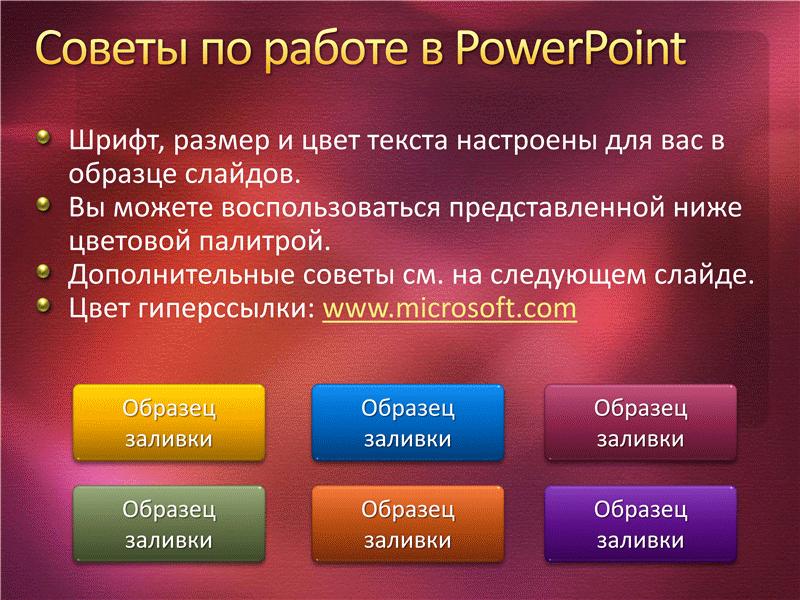 Образцы слайдов презентации (темно-красное текстурированное оформление)