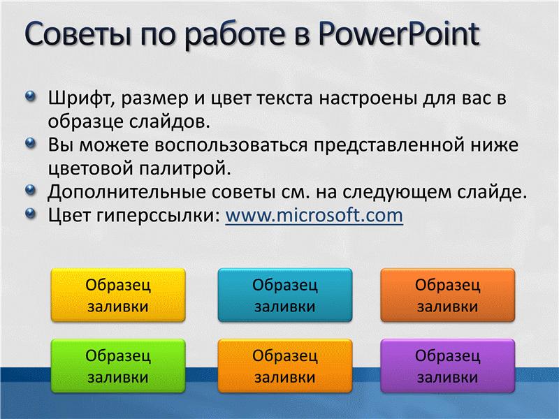 Образцы слайдов презентации (белое оформление с синей панелью)