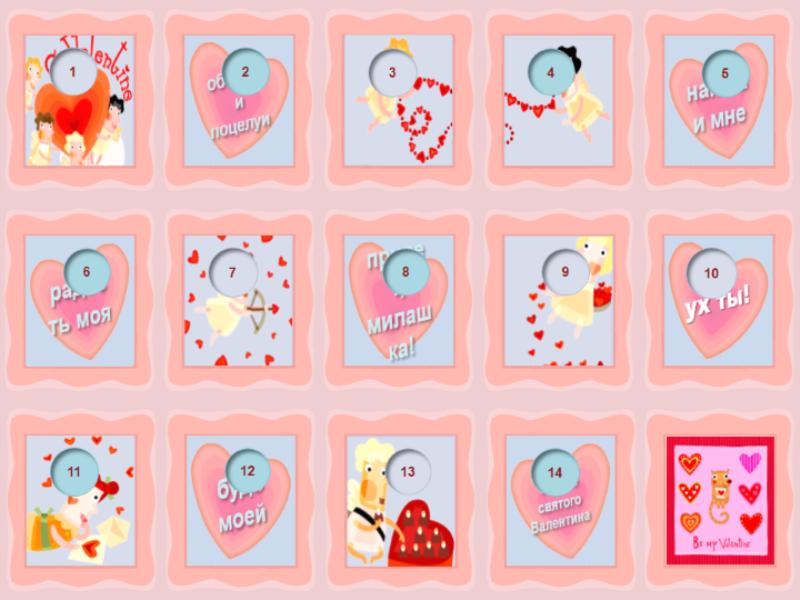 Календарь обратного отсчета для дня святого Валентина