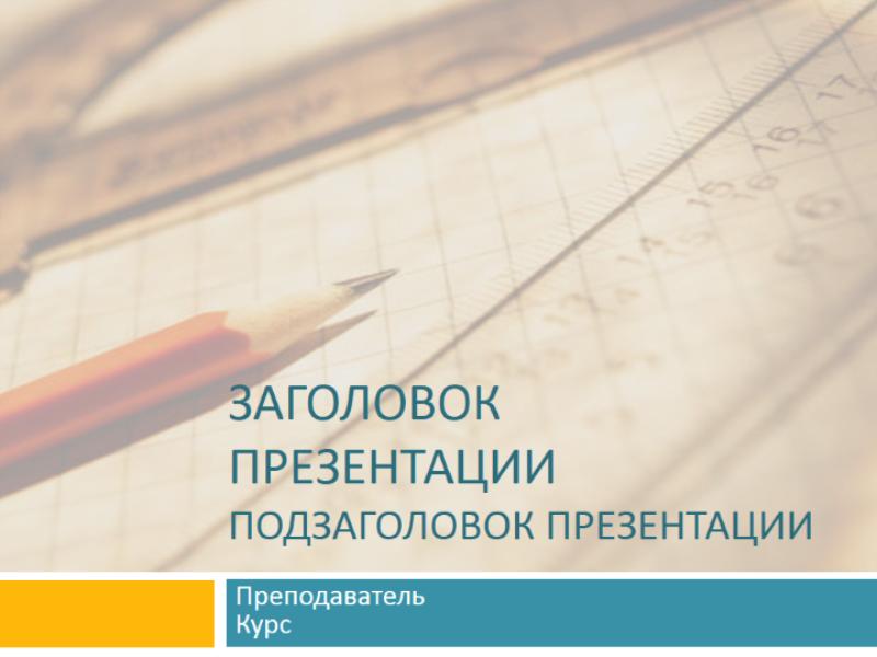 """Учебная презентация курса института (оформление """"набросок"""")"""