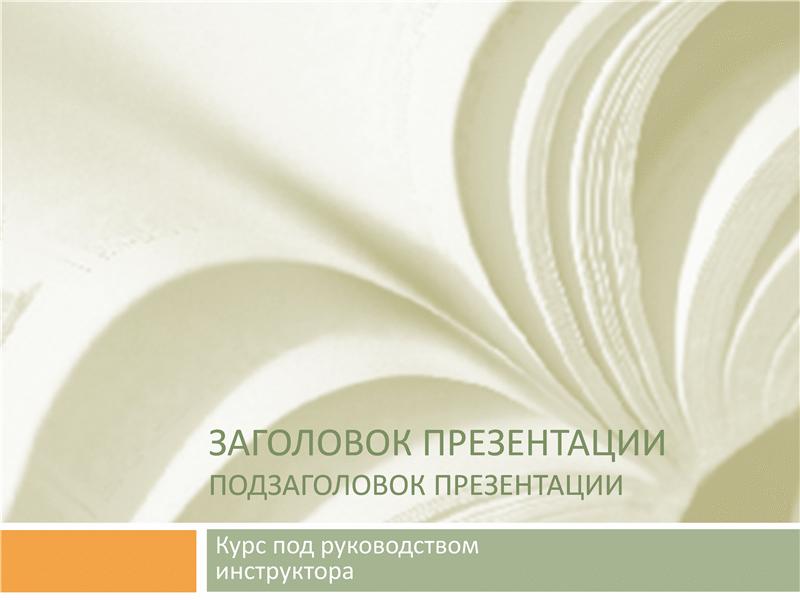 """Презентация учебного курса (дизайн """"Открытая книга"""")"""