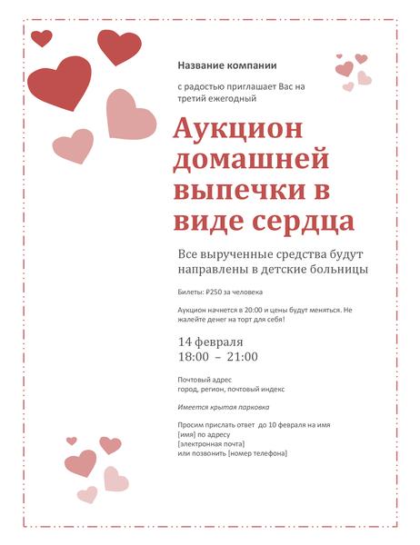 Приглашение на аукцион домашней выпечки в форме сердца в День святого Валентина