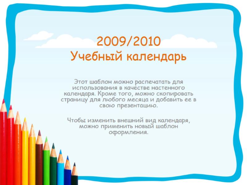 Календарь на 2009/2010 учебный год (пн. — вс., авг. — авг.)