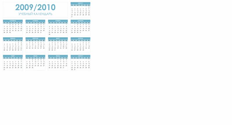 Календарь на 2009/2010 учебный год (1 стр., альбомная ориентация, пн. — вс,)