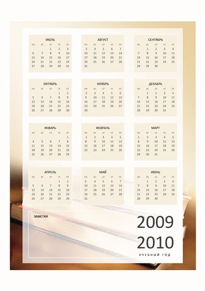 Календарь на 2009/2010 учебный год (1 стр., пн. — пт.)