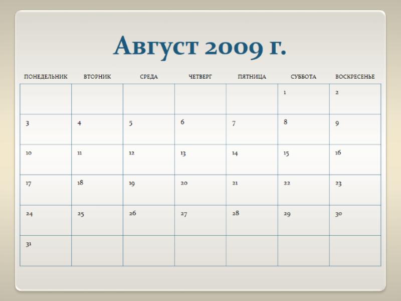 Календарь на 2009/2010 учебный год (13 стр., пн. — вс.)
