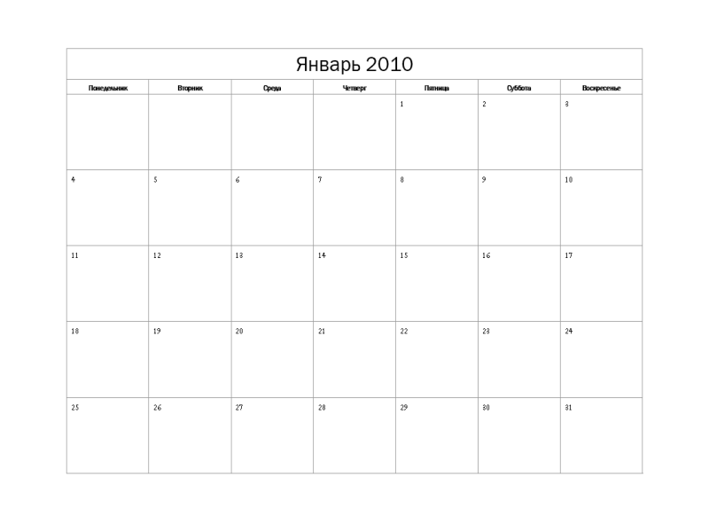 Календарь на 2010 г. (основной стиль, пн. — вс.)