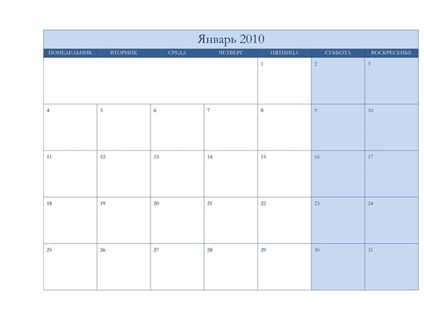 Календарь на 2010 г. (классическое оформление в голубом цвете, пн. — вс.)
