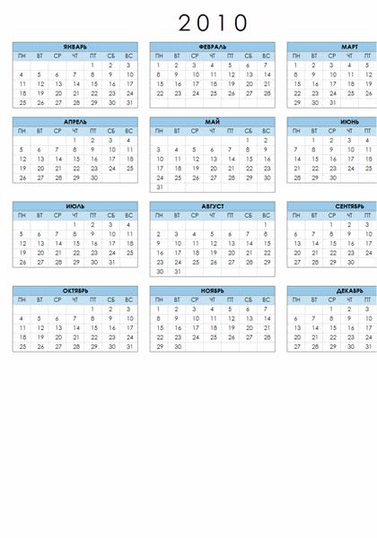 Календарь на 2010 г. (1 стр., альбомная ориентация, пн.-вс.)