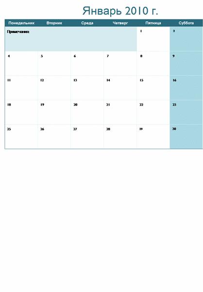 Календарь на 2010 год на нескольких листах (12 стр., понедельник — воскресенье)