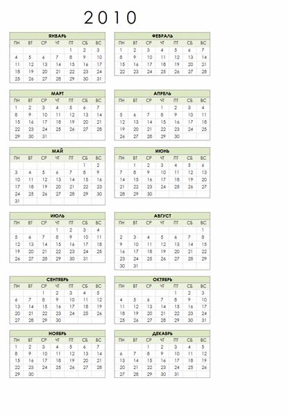 Календарь на 2010г. (1 стр., книжная ориентация, пн.-вс.)