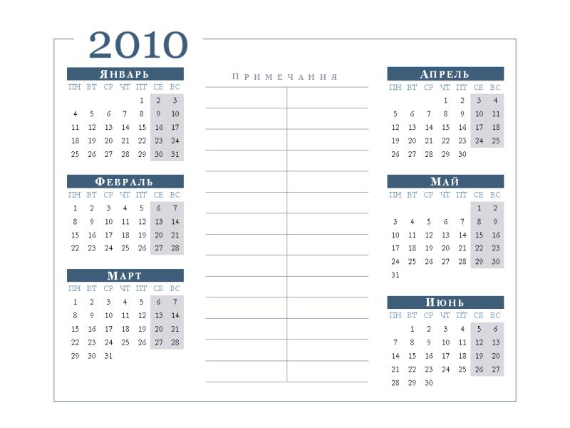 Календарь на 2010г. (6 месяцев на страницу, пн. — вс.)