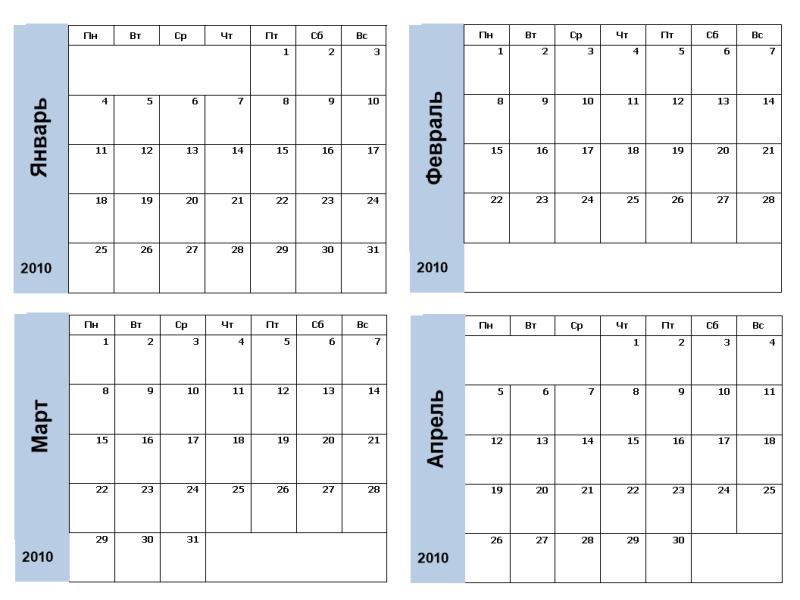 Календарь на 2010г. с синей рамкой (3 стр.)