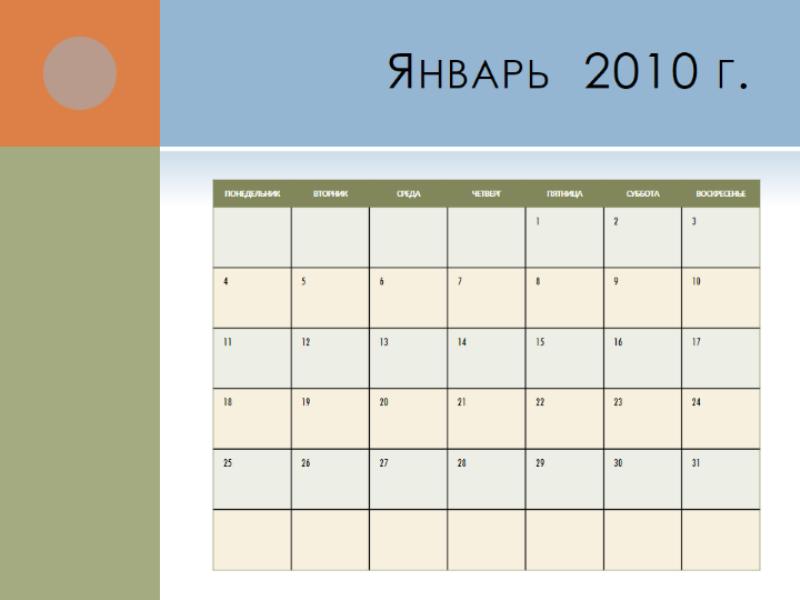 Календарь на 2010 г
