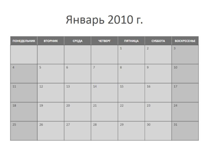 Календарь на 2010 г: пн — вс