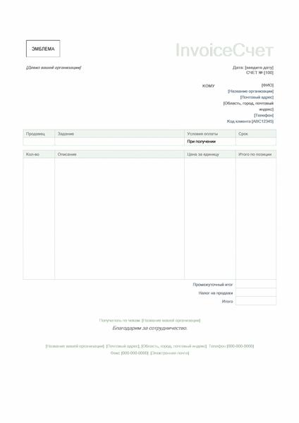 "Счет за услуги (дизайн ""Зеленый"")"