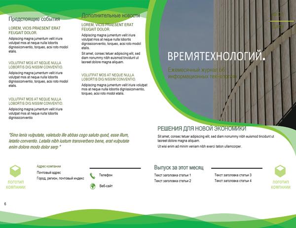 """Информационный бюллетень (оформление """"Зеленая волна"""")"""