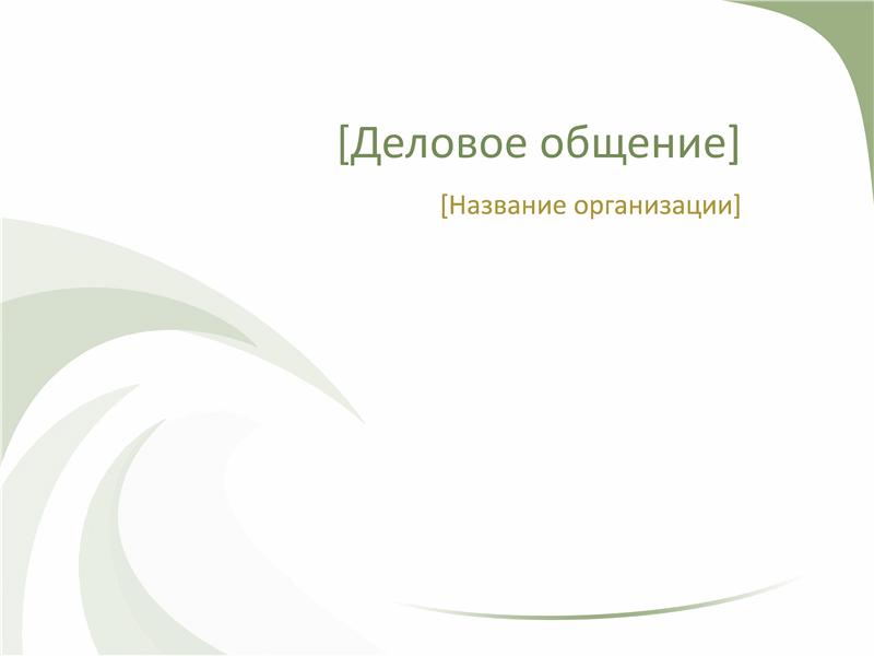 Деловые слайды с оформлением (зеленая волна)