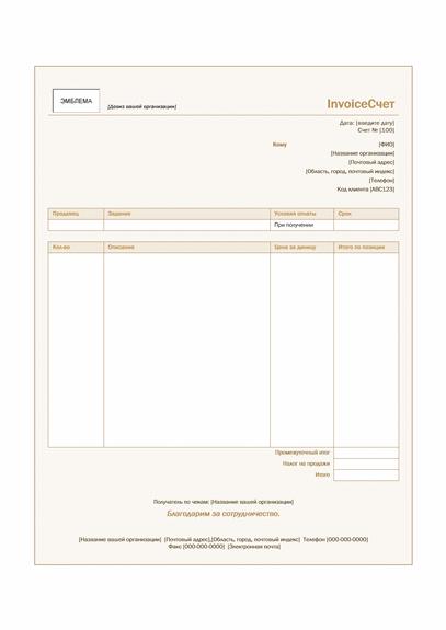 """Счет за услуги (дизайн """"Охра"""")"""