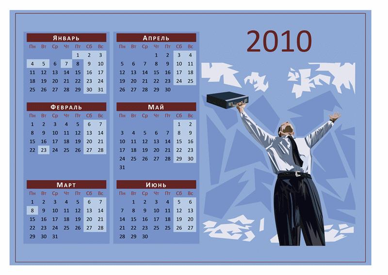 Календарь на 2010 год (1 стр., бизнес, голубой фон)