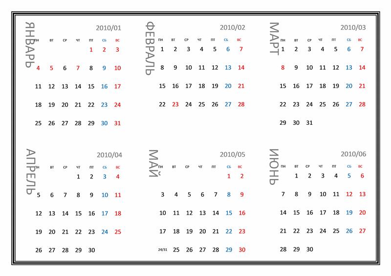 Календарь на 2010 год в рамке (2 стр.)