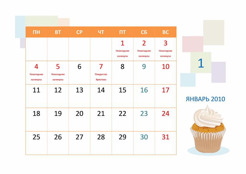 Календарь на 2010 год с фруктами и сладостями (12 стр., с российскими праздниками)