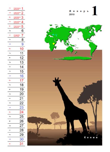 Календарь на 2010 год с картой мира и иллюстрациями (12 стр., вертикальный, с российскими праздниками)