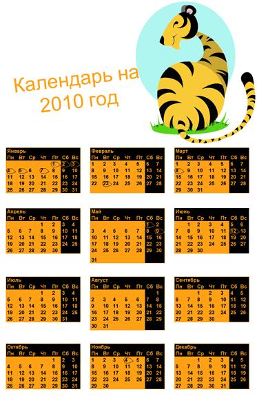 Календарь на 2010 год с тигром (1 стр., 3х4)