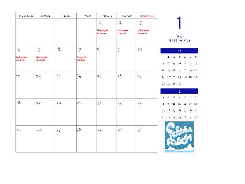 Календарь на 2010 год с иллюстрациями (12 стр., 3 месяца на странице)