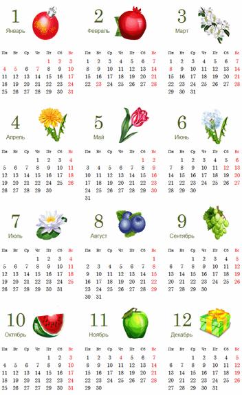 Календарь на 2010 год с картинками (1 стр., 3х4)