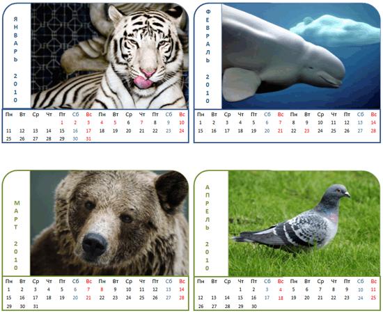 Календарь на 2010 год с животными (3 стр.)